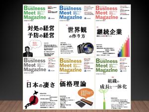 [雑誌]BMM6冊セット①2015年4月号vol.01〜2015年9月号vol.06