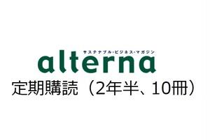 オルタナ定期購読(10冊、2年半)