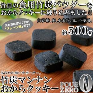 美容や健康に大注目の「竹炭パウダー」を配合した真っ黒なおからクッキー。見た目は黒いですがプレーン味です♪