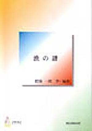 H0102 漁の譜(混声合唱/肥後一郎/楽譜)