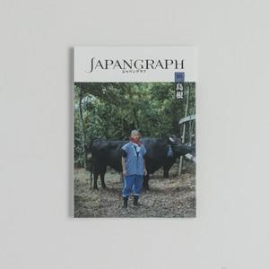 Japangraph(ジャパングラフ)5号・島根