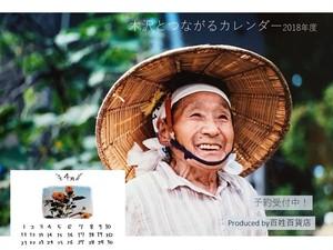 木沢とつながるカレンダー(2018年度)