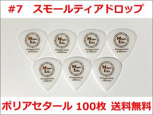 【スモールティアドロップ】ポリアセタール ピック ×100枚 MLピック【送料込み】