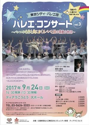 <親子ペア(9月24日)>東京シティ・バレエ団バレエコンサートVol.3