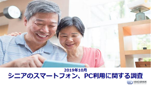 2019年10月 シニアのスマートフォン、PC利用に関する調査