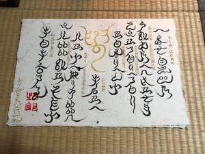 2019神代文字(日月ノ宮)カレンダー