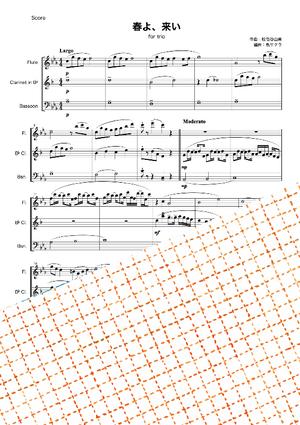 楽譜 春よ来い 松任谷由実 木管三重奏 フルート・クラリネット・ファゴット  トリオ