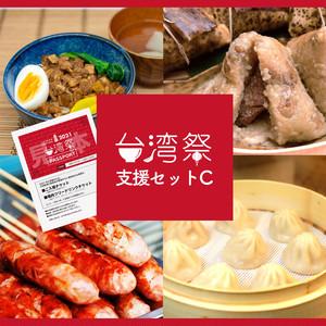 【台湾祭 支援セット】支援セットC(魯肉飯、大根スープ、台湾ちまき、小籠包、台湾香腸、台湾祭パスポート)送料無料