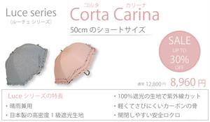 100%遮光生地使用日傘 Corta Carina(コルタ カリーナ) (晴雨兼用) ~Luce(ルーチェ)シリーズ~