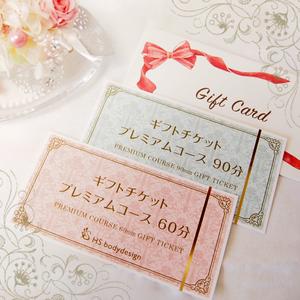 プレミアムギフトチケット【180分】