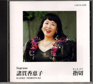 諸貫香恵子/指切 (津軽方言詩による歌曲)