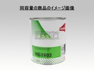 アクサルタ クロマックス ハイプロダクティブサフェーサーホワイト 1051R 3.5L