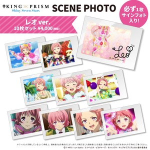 KING OF PRISM -Shiny Seven Stars- SCENE PHOTO 〜レオver.〜【全10種セット】