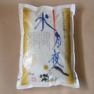 ブランド米水月夜 2kg×2袋