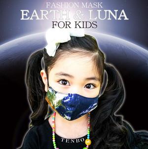 【子供用】ファッションマスク EARTH & LUNA