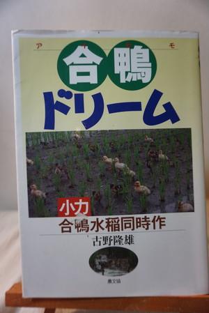 合鴨ドリーム(送料込み全国一律280円)
