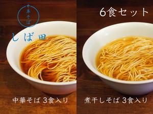 中華そば3食 煮干しそば3食 合計6食入り