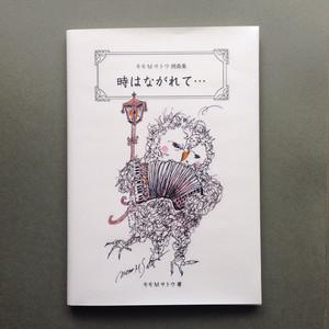 モモMサトウ詩画集「時はながれて…」b001