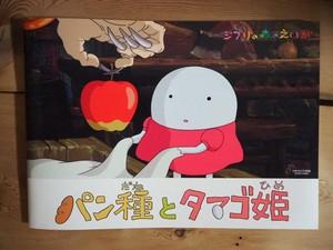 ジブリの森の映画「パン種とタマゴ姫」