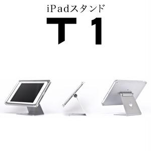 『T1』 店舗・受付用「iPadスタンド」