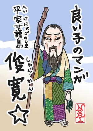良い子のマンガ「平家女護島・俊寛」