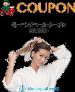 [郵送]モーニングコール・クーポン9300ポイント