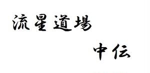 2コース 中伝(学割)