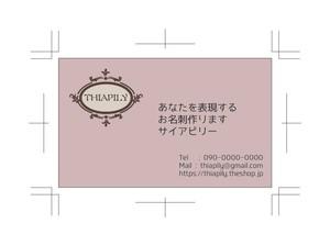 デザイン名刺・ショップカード 263