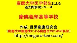 慶大医生による慶應高校過去問解説DVD・英語編(13年分)
