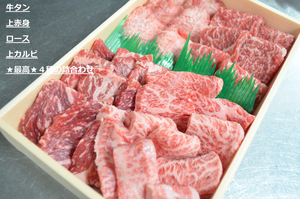 【山口エール便商品③】特上焼肉用盛合わせ【精肉折入り 300g】【冷凍】