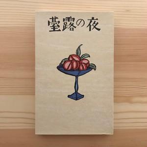 夜の露台 改装版(初版本復刻竹久夢二全集) / 竹久夢二(著)