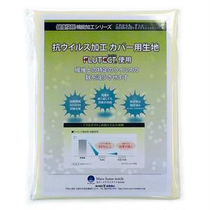【お名前シール付き】正規品 抗ウイルス加工 フルテクト 生地 約150cm×約50cm アイボリー 日本製 巾着 給食袋 ポーチ用