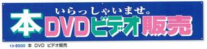 13-8500【横断幕】本 DVD ビデオ 販売