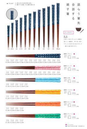 親子箸<17.5センチ〜20センチ>