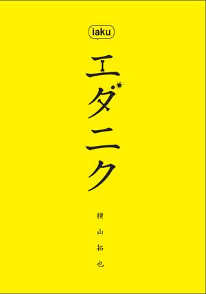 【戯曲】iaku「エダニク」