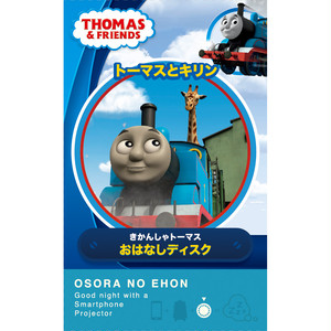 【おそらの絵本】トーマスとキリン