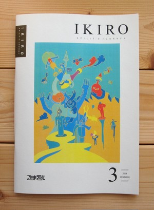 IKIRO SPILIT'S JOURNEY Vol.3 / MCBZ-003