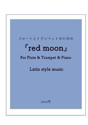 【フルートとトランペット楽譜】red moon (ラテンオリジナル曲)