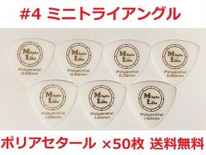 【ミニトライアングル】#4 ポリアセタール ピック ×50枚 MLピック【送料込み】