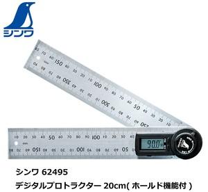 シンワ デジタルプロトラクター20cm (ホールド機能付) 62495