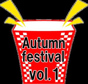 オータムフェスティバル vol.1 ターキー&雅/タチウオパターンカラー