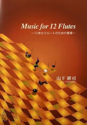Y0301 Music for 12 Flutes(12 Flutes/K. YAMASHITA /Full Score)