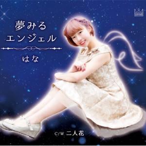 CD (夢みるエンジェル ジャケットver)