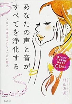 村山友美・著書❤あなたの声と音がすべてを浄化する:本❤ (サイン本)