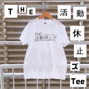 THE活動休止ズ Tシャツ