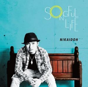 【予約受付中!!2018年9月19日発売!!】SONGFUL LIFE / NIKAIDOH
