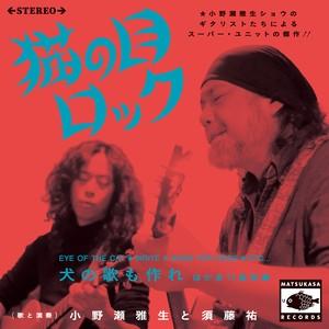 猫の目ロック / 小野瀬雅生と須藤祐(音楽CD)