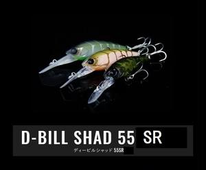 JACKALL / ディービルシャッド55SR