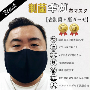 012【ブラックギガマスク制菌】11/24発送予定☆制菌加工とガーゼのギガサイズマスク 超Bigサイズ 黒マスク ブックマスク