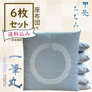 レンタル座布団   6枚セット【一筆丸/白藍色】